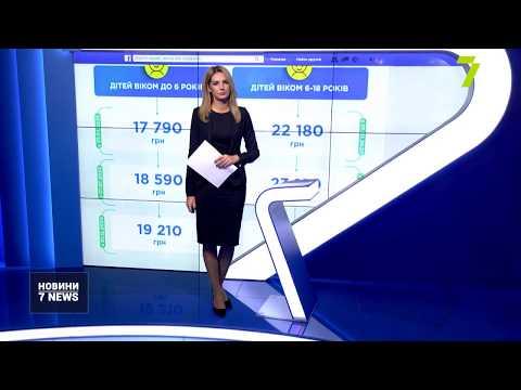 Новости 7 канал Одесса: Максимальний розмір аліментів збільшують втричі