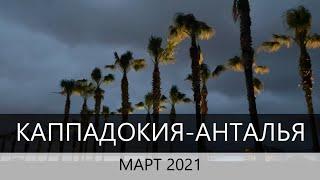 Турция 2021 Анталья в марте обзор отеля выводы об автопутешествии по Турции в период пандемии