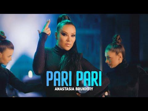 Анастасия Брухтий - Pari Pari (2021)