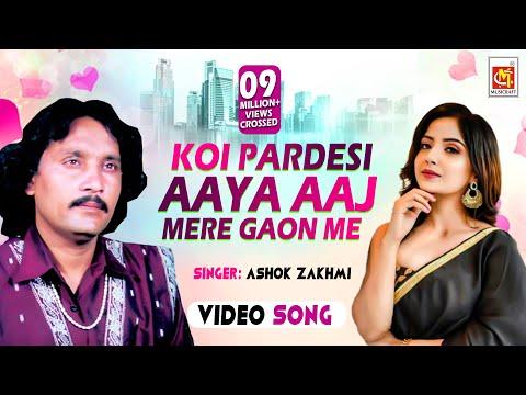 Koi Pardesi Aaya Aaj Mere Gaon Me || Ashok Zakhmi || Video Qawwali || Musicraft