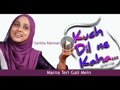 MARNA TERI GALI MEIN - Saritha Rahman singing Lata Mangeshkar song