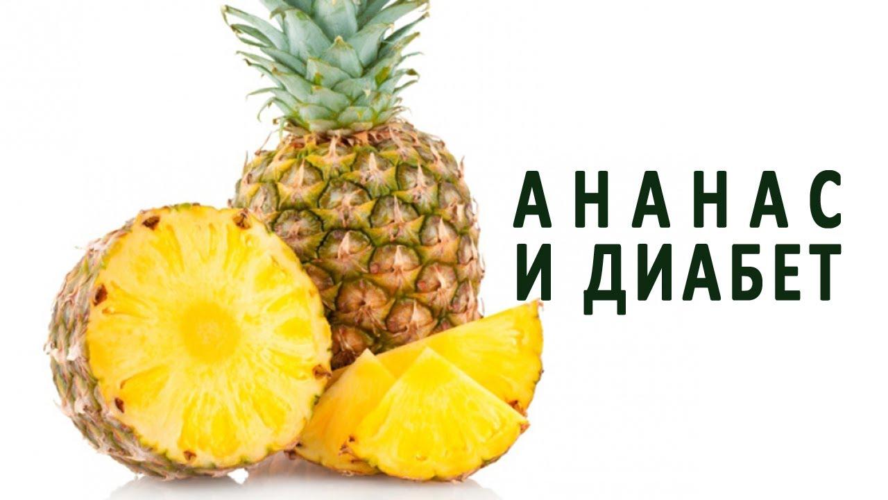 Ананас при сахарном диабете | чай для похудения с ананасом состав