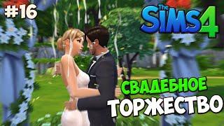 The Sims 4 Let's play #16 Свадебное торжество ╰◕(, 2014-10-20T14:36:55.000Z)