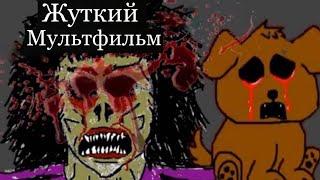 ПСИХОДЕЛИЧЕСКИЙ МУЛЬТИК ДЛЯ ДЕТЕЙ!    poocheeandpansy   