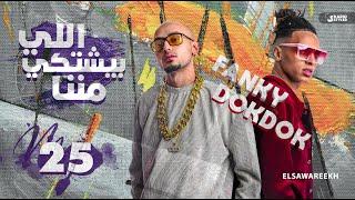 مهرجان اللى بيشتكى مننا - الصواريخ دقدق و فانكى - ELY BYSHTKY MENNA El Sawareekh 2019