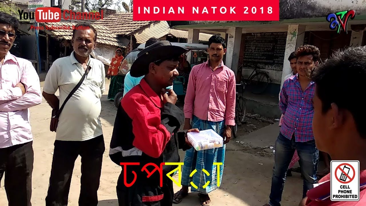 Dhopbaj  || Indian Comedy Natok || Bangla Natok || Telefilm || natok 2018 ঢপবাজ