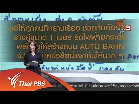 พล.ต.อ.สล้าง กับความฝันคมนาคมไทย - วันที่ 26 Feb 2018