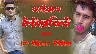 আমাকে হাজার হাজার মেয়ে বিয়ে করতে চায়-রিপোন্দা | I AM RIPON VIDEO (Interview) | Mojar Tv