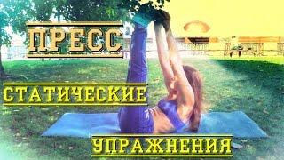 Упражнения для пресса (7-минутный комплекс)