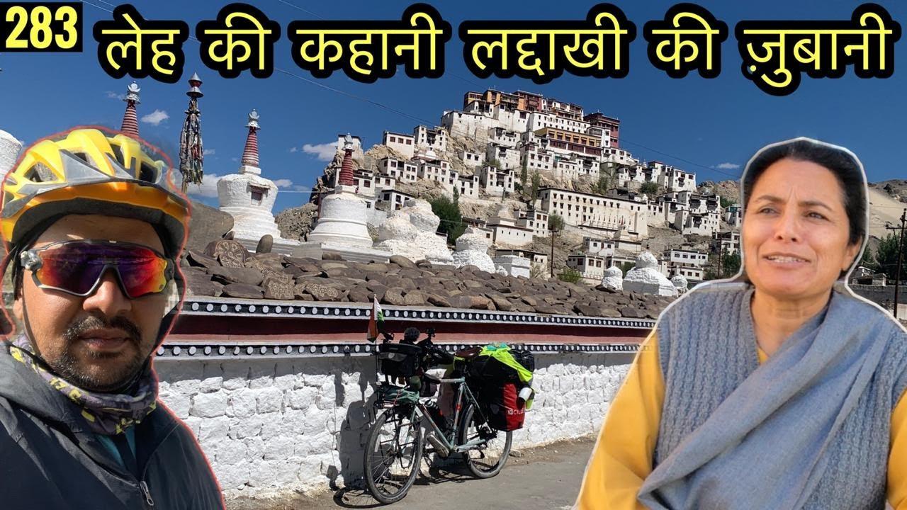Leh Ki Kahani, Ladakhi Ki Jubani .... Ep. 283