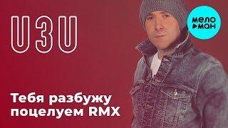 U3U - Тебя разбужу поцелуем [Блокбастер Remix] (Official Audio 2018)