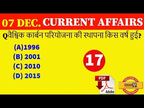07  december Current Affairs 2018 (Hindi/English) 🔥 Daily Current Affairs Questions by kuljeet sir