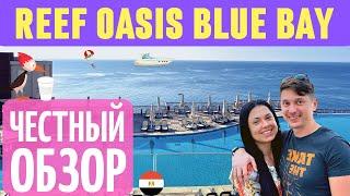 Reef Oasis Blue Bay Resort Шарм Эль Шейх Египет обзор отеля