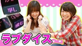 【実験】女子2人で禁断のサイコロやってみたら大変なことに…!【みのりん × 876】