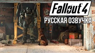 Русская озвучка Fallout 4