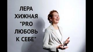 Лера Хижная