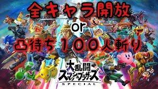 [LIVE] 【初見歓迎】スマブラSP タイマン凸待ち100人斬りする!!!