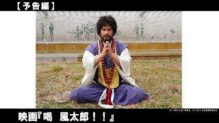 『喝 風太郎』11月1日(金)公開 上映劇場&スケジュールはこちら↓ http...