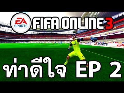 FIFA ONLINE 3 สอนท่าดีใจทั้งหมด 29 ท่า ! EP.2 | จอย+คีย์บอร์ด