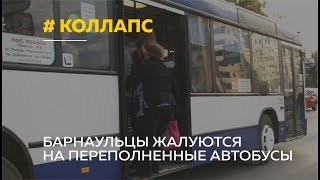 Жителі Барнаула спізнюються на роботу за переповнених автобусів