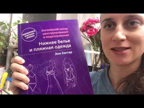 10 классных книг по шитью и моделированию