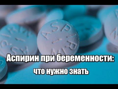 Аспирин при беременности: можно ли аспирин при беременности, тромбоАСС на ранних сроках