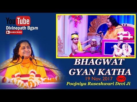 Shrimad Bhagwat Gyan Katha- 1 on 19th Nov. LIVE  | Sri Krishna Bal Leela | by Raseshwari Devi Ji