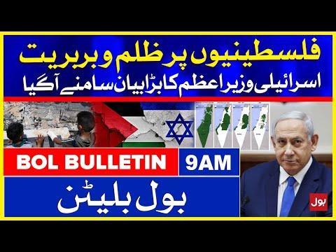 Israeli PM Netanyahu Shocking Statement about Palestine