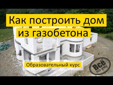 видео: Курс Как построить дом из газобетона. Гринфельд. Все по уму