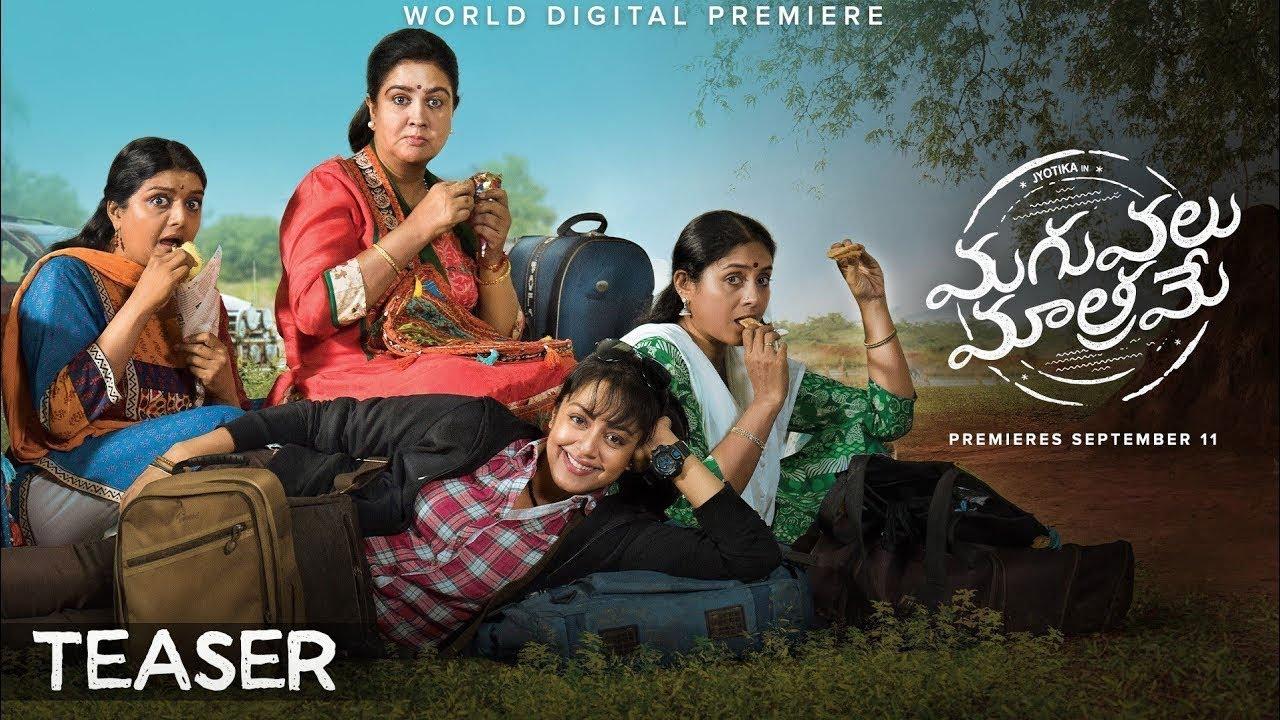 Maguvalu Matrame Teaser | Jyotika | Urvasi | Saranya | Bhanu Priya | Suriya | World Digital Premiere