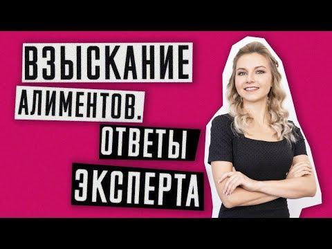Алименты | Взыскание алиментов в Украине 2019 | Ответы на часто задаваемые вопросы