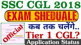 SSC CGL Exam Date - CGL 2018 Tier - 1 Exam Schedule
