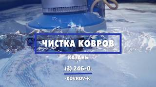 видео Чистка ковров в Ростове-на-Дону | Ковровая чистка любой сложности | Клининговая компания ЭКОСИСТЕМА