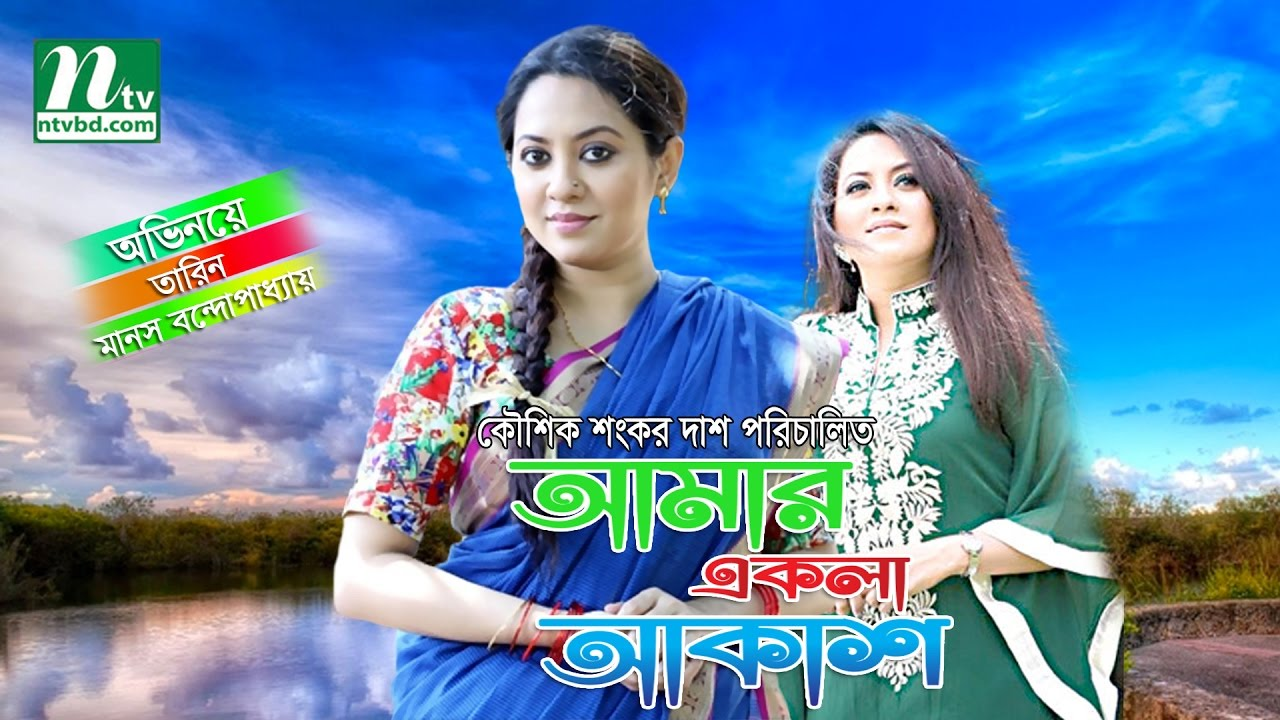 New Bangla Natok -Amar Ekla Akash | Tarin | Tisha| Tasnova | Manos By Kaushik Sankar Das