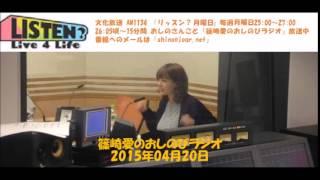 『篠崎愛の「おしのびラジオ」』2015年04月20日放送(CM・曲カット) 放...