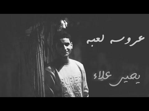 عروسه لعبه - يحيي علاء | 3rosa l3ba- Yahia Alaa