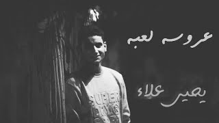 اغنيه عروسه لعبه بالكليمات   - يحيي علاء  |  3rosa l3ba- Yahia Ala With Lyrics