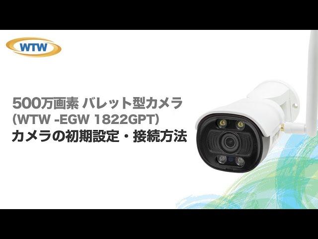 500万画素 バレット型カメラ|防犯カメラの塚本無線