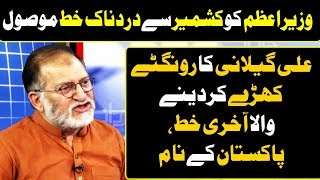 Ali Gillani last letter for PM Imran Khan   13 Nov 2019   Neo News
