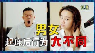 【男生 VS 女生】起床到底需要多少时间准备?| 低清 Dissy | 搞笑日常 |ft Michiyo