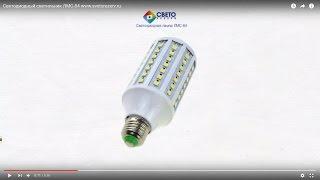 Светодиодный светильник ЛМС-84 www.svetorezerv.ru(, 2016-05-10T17:53:20.000Z)