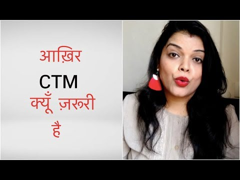 CTM क्या है? CTM KAISE KARE? HOW TO DO CTM IN HINDI for OILY & DRY SKIN