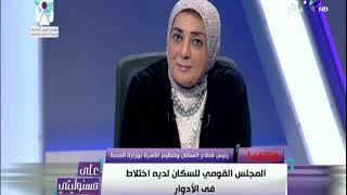 رئيس قطاع السكان : المجلس القومي للسكان لدية اختلاط في الادوار ويخضع لمراقبة وزير الصحة