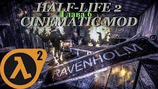 Half-Life 2 КИНЕМАТОГРАФИЧЕСКАЯ ГРАФИКА глава 6