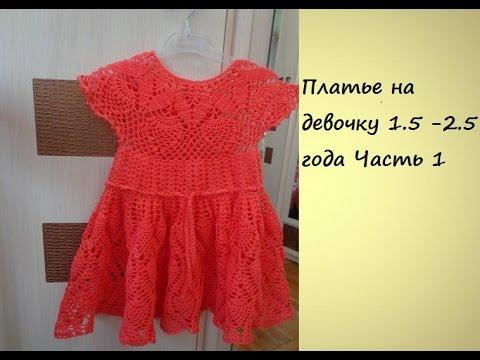 Схема ананасы крючком платье девочки