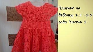 """Вяжем платье на девочку крючком """"Коралловые ананасы """"Часть 1/Knitted dress for girls"""