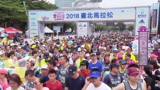 2018 臺北馬拉松 Taipei Marathon