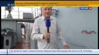 Репортаж с военных кораблей России которые нанесли удары в Сирии
