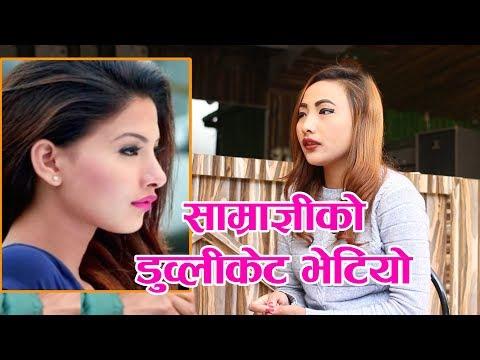 ठ्याक्कै Samragyee Rajya Laxmi Shah जस्तै देखिने युवती फेला पर्यो || Rubina Lama