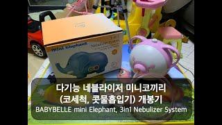 네블라이저(콧물흡입기) 미니 코끼리 개봉기(BABYBE…